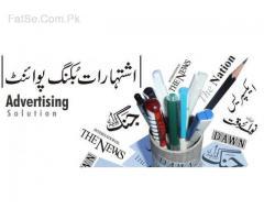 Jang, News Dawn Express, NawaeWaqt::Classified AD Display ADs Booking