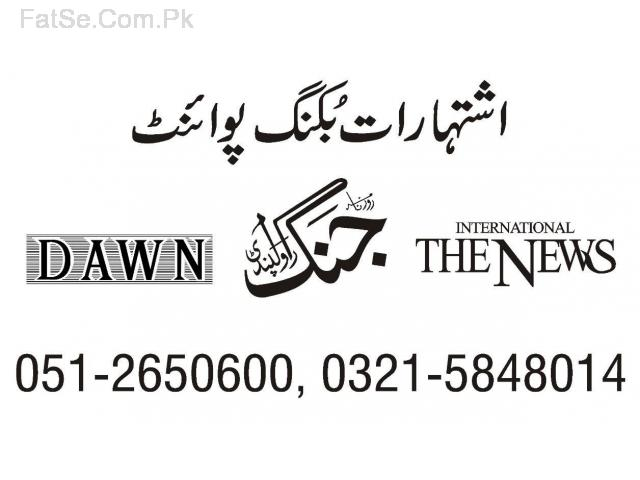 Jang News Dawn Express Nation Nawa i Waqt Classified AD Display ADs