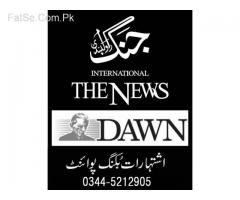 Jang Classified ADs online