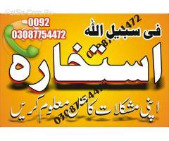 abdullha shah sab free online amliat