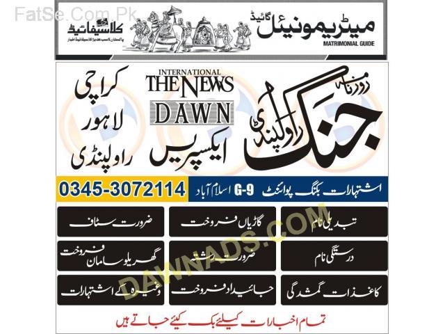 Classified Ads in all Pakistan