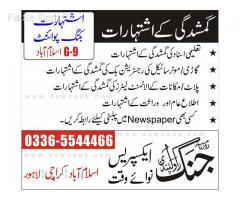 Daily Jang News